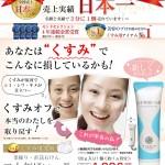 【公式】くすみ専用洗顔石けん『二十年ほいっぷ』