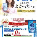 水素たっぷりのおいしい水 初回限定 (7本)