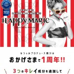 Happy Magic  斉藤夏海プロデュース青汁   Bikenko Cosme   Bikenko Cosme
