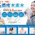 最高水準1.4ppm!タンブラー型小型水素水生成器【Bambi  バンビ 】安心の日本製、二年保証