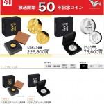 ウルトラマンシリーズ放送開始50年記念コイン   ギフト・プレゼントの通販なら東急百貨店ネットショッピング