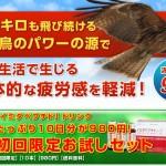 「イミダペプチド」ドリンク(初回限定お試しセット)|日本予防医薬株式会社