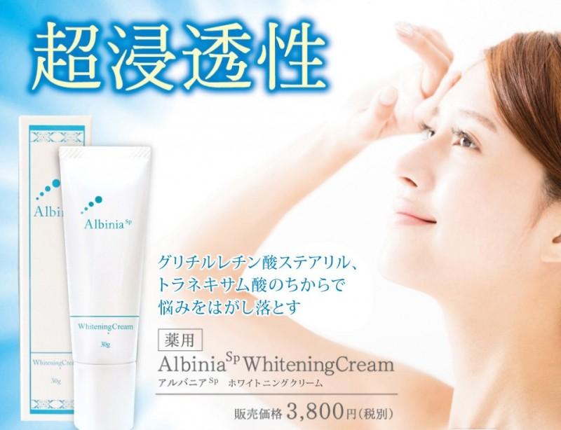 Albinia SP ~Whitening Cream~(アルバニア ホワイトニングクリーム)【医薬部外品】  RegaloMall