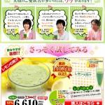 グリーンハウス|レモンの青汁・天然青汁