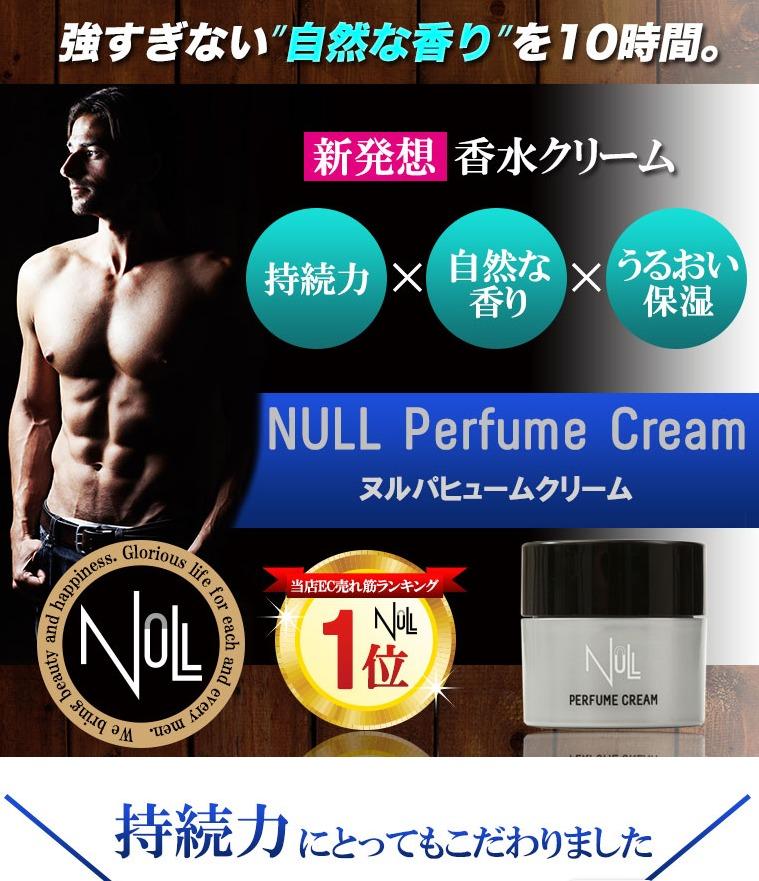 NULL パ匕ュームクリーム 香水 クリーム メンズ用NULL パ匕ュームクリーム