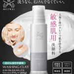 敏感肌用ソープフリー洗顔料「ウォッシングクレイ」│ミストラルコスメティクス