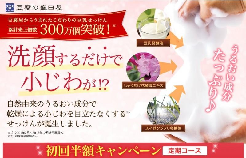 【公式】豆腐の盛田屋 しゃくなげ花酵母豆乳せっけん