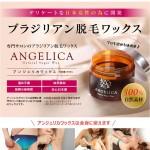 ブラジリアンワックス 通販 Angelica  アンジェリカ 【公式サイト】